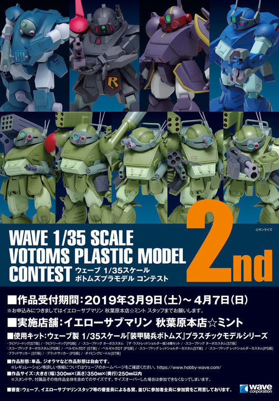 votoms_contest2nd_img