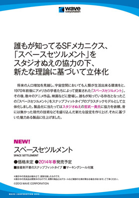 HS2013_POP_A5_settle