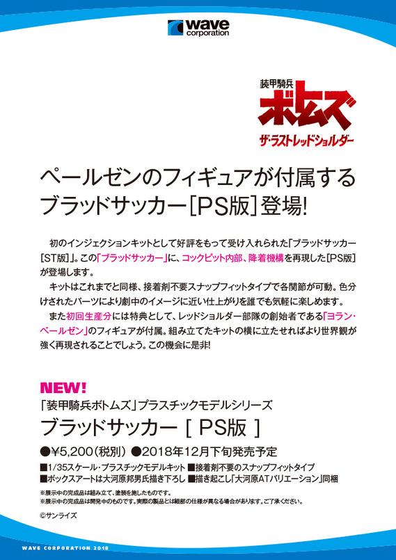HS2018POP_bk1