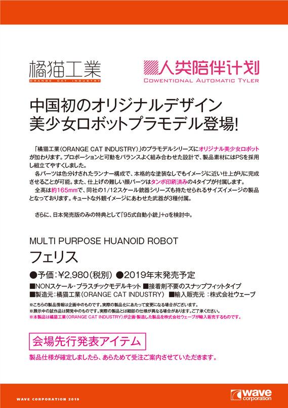 HS2019POP02_4