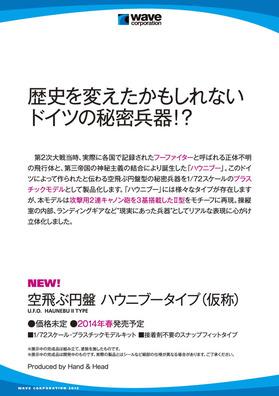 HS2013_POP_A5_UFO_hau