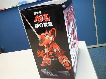 +box_tetsu_02