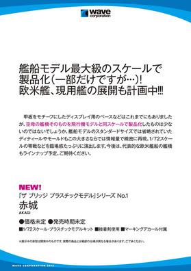 HS2013_POP_A5_akagi