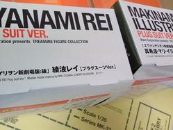 +rei_mari_box