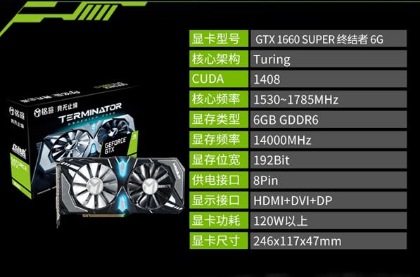 NVIDIA-GeForce-GTX-1660-SUPER-Graphics-Card_2