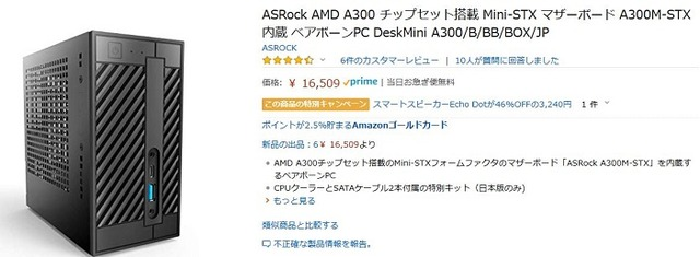 ASRock AMD A300