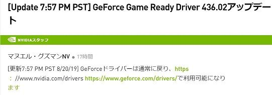 GeForce Game Ready Driver 436.02 Update
