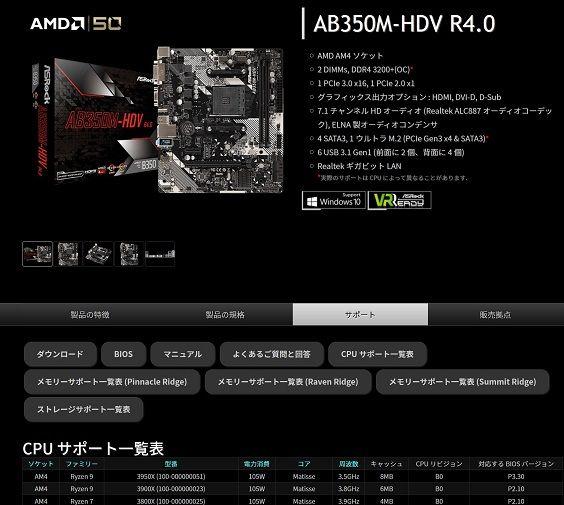 AB350M-HDV