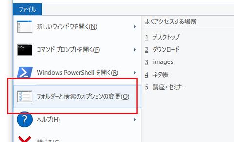 windows-10-folder-option-b