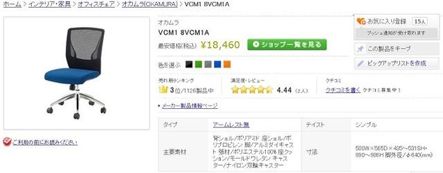 8VCM1A