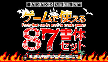 l_miya_2011gamefontsale01