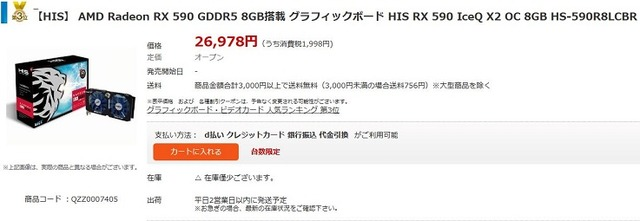 RX590