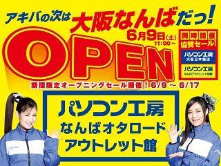 otaroad_open
