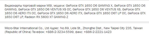 MSI-GTX1650-G6