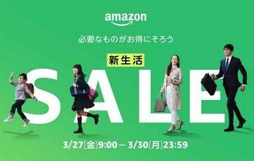 amazon_sale_logo
