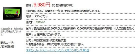 ASU630SS-960GQ-X