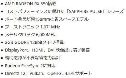 SAPPHIRE PULSE RADEON RX 550 2G GDDR5