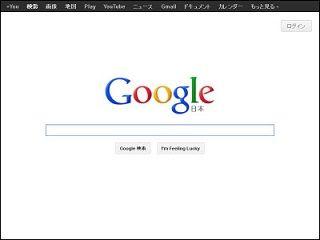 googletoppage2