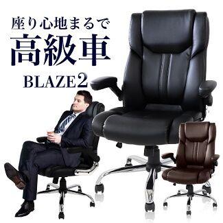 blaze-2_thum