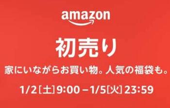 amazon_20200102_logo