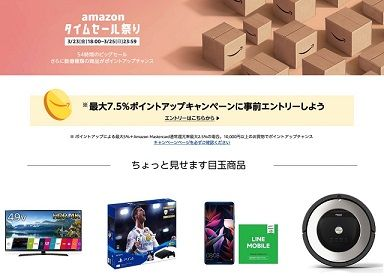Amazon-TimeSale-Festival-March2018