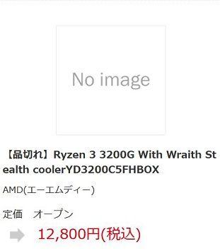 Ryzen 3 3200G