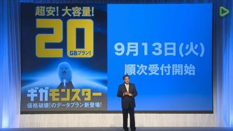 SoftBank0908-1