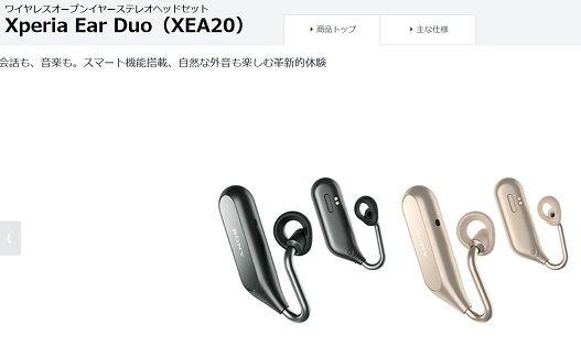Xperia Ear Duo(XEA20)