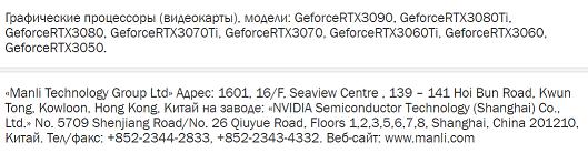 Manli-GeForce-RTX-3080-Ti-EEC