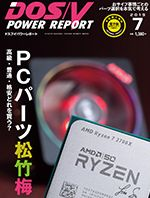 DOSV POWER REPORT