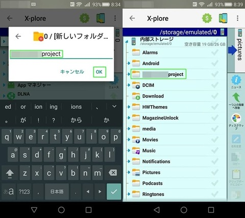 android_x_plore_file_manager_operation_04