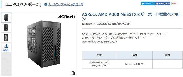 DeskMini A300-1