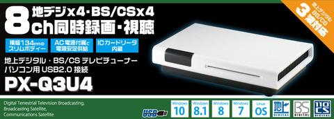 PX-Q3U4_product_topbanner