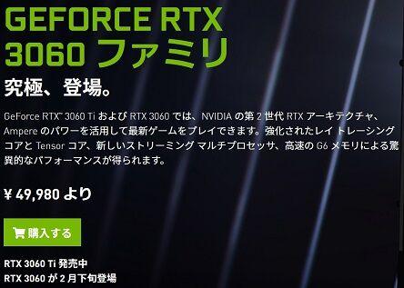 GeForce_RTX_3060_JP