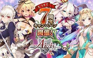 aigis_logo