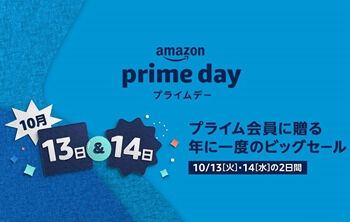 amazon_prime_day_10_13_14jpg