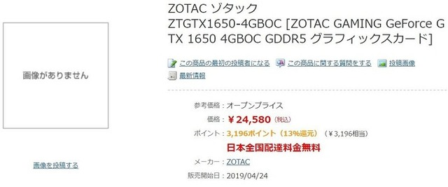 ZTGTX1650-4GBOC