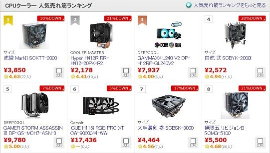 kakaku_cpu_cooler