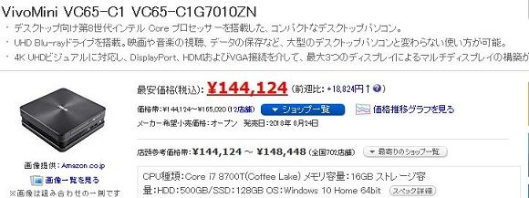 VC65-C1G7010ZN