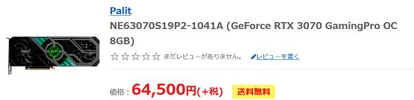 NE63070S19P2-1041A