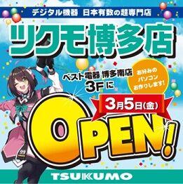 tsukumo_fukuoka_20210305_R