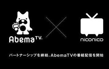 niconico-abema