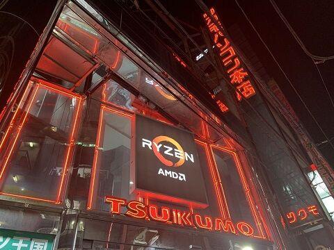 tsukumo_after