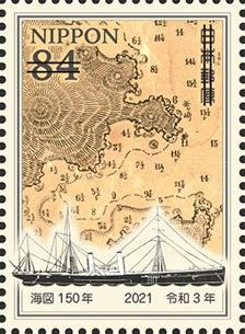 海図150年記念切手過去