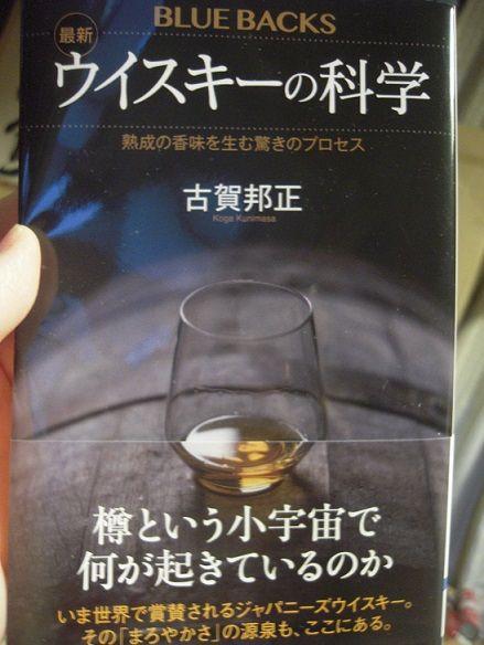 ウィスキーの科学