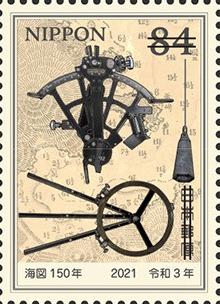 海図150年記念切手天測器具