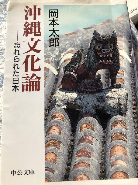 沖縄文化論