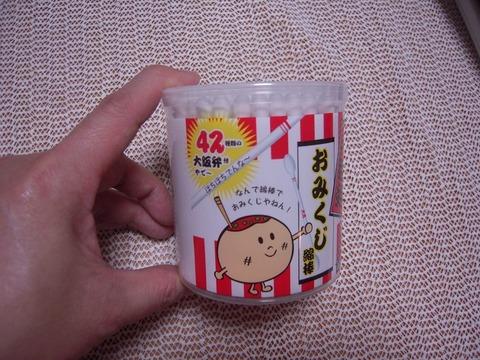 大阪綿棒1