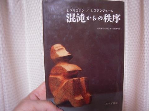 プリゴジンの本