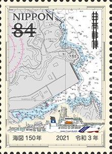海図150年記念切手現在
